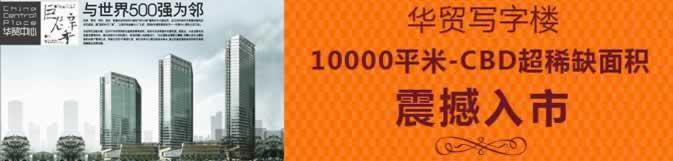 华贸中心租赁信息